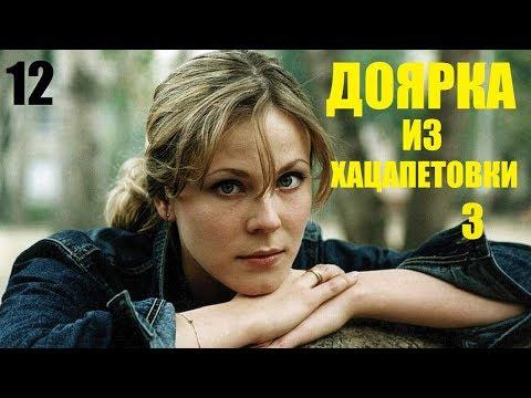 Сериал, Доярка из Хацапетовки-3, 12 серия, русские сериалы, мелодрамы, фильм в 4К
