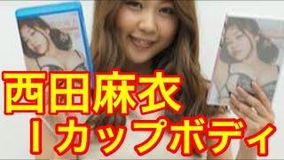 【画像】I力ップ西田麻衣 スケスケの衣装に「ポ口リしそうになりました...