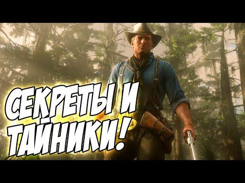 Полное прохождение! - Red Dead Redemption 2 ПК - #9