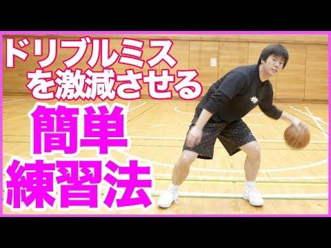 ミスらないドリブルを手に入れる!ドリブル練習法を紹介!バスケ練習方法!初心者でも上手くなる!