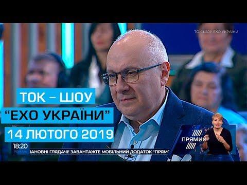 """Ток-шоу """"Ехо України"""" від 14 лютого 2019 року"""
