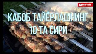 ✔️ Оғизда эрийдиган Кабоб Тайёрлаш Сирлари / Kabob tayyorlash sirlari