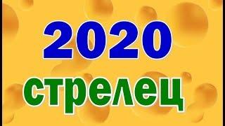 СТРЕЛЕЦ  2020 год. Таро прогноз гороскоп