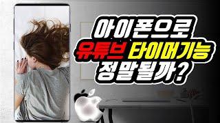 아이폰 유튜브 타이머 기능, 유튜브 자동종료 방법, 자기전에 음악듣기│아이폰 Youtube 꿀팁 추천 앱
