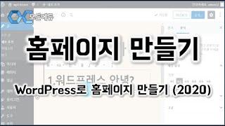 [HD]왕초보를 위한 WordPress워드프레스로 홈페…