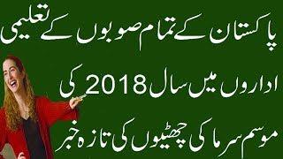 Winter Sun Holidays 2018 in School Education System Of Pakistan