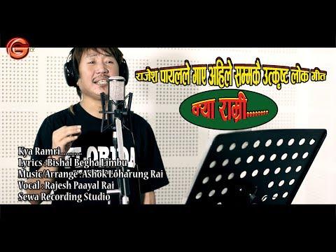 Rajesh Payal Rai//Kyaa Ramri (राजेश पायल राईको अहिले सम्मकै उत्कृष्ट लोक गित)New Nepali Song 2017