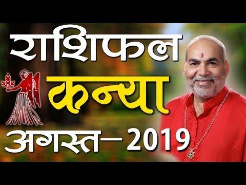 Kanya Rashi August 2019 | Virgo Horoscope August| #Horoscope Prediction August 2019