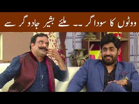 Kitny Vote Chahy ? Gulfam as Basheer Jadugar   Sawa Teen