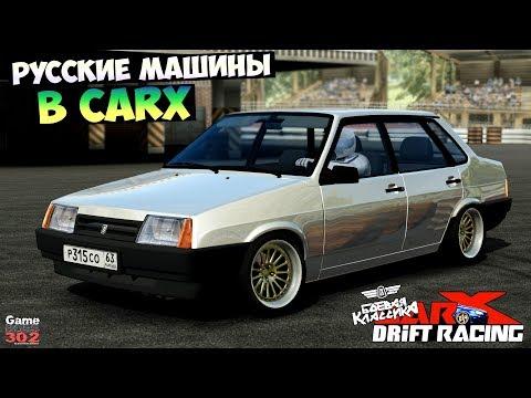 CarXDrift Racing (ПК) | Русские машины в CarX — огонь! | Валим на Советах!