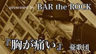 2013.2.16 ひたちなか市BAR the ROCK 「5周年パーティー」にて、Vo&G....