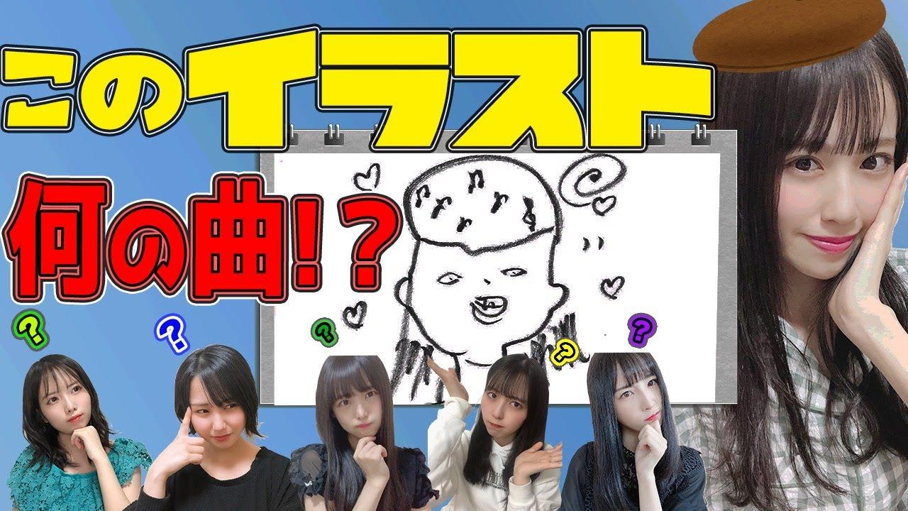 【正解率80%】このイラストの曲名がわかりますか?【AKB48】【クイズ】
