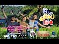 เพลงชิมช้อปใช้ - ธวัช เมืองเถิน Vs ชวนพิศ เชียงตา 【OFFICIAL MV】