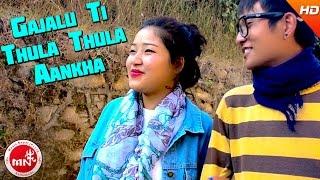 New Nepali Pop Song 2017/2073 | Gajalu Ti Thula Thula Aankha - Kamala Ghimire/Raman Tamang & Sagun