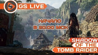 Shadow of the Tomb Raider. Стрим GS LIVE