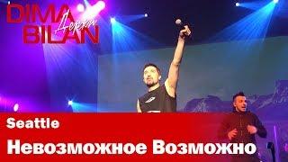 Дима Билан - Невозможное Возможно - Сиэтл - Dima Bilan Seattle 12.05.2019
