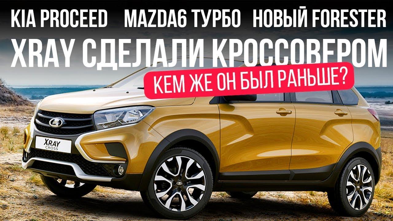 Lada Xray Cross, УАЗ за 1,3 млн рублей, ТУРБО на Мазде6 и... // Микроновости Окт 2018