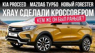 Lada Xray Cross, УАЗ за 1,3 млн рублей, ТУРБО на Мазде6 и... Микроновости Окт 2018 смотреть