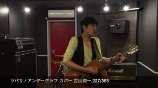 「365日YouTubeチャレンジ!」227日目! Singer Song Writerの古山潤一...