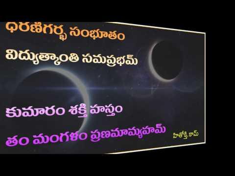 Navagraha Stotram - Nava Graha Stotram (Telugu)