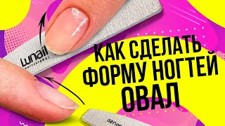 Как сделать форму ногтеи овал Как правильно сделать форму ногтеи овал Схема опила