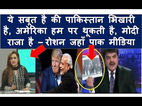 Pak Media on Modi's America Visit, मोदी का स्वागत राजा जैसे पाकिस्तानियों को get-out कर दिया