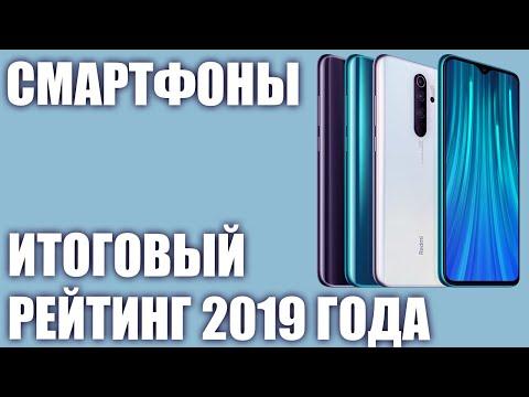 ТОП—10.⭐️ Лучшие смартфоны 2019 года. Итоговый рейтинг!