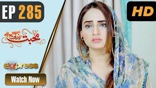 Pakistani Drama | Mohabbat Zindagi Hai - Episode 285 | Express TV Dramas | Madiha