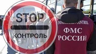 Депортация проверка на въезд в российскую федерацию