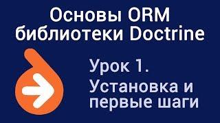 Урок 1. Основы ORM библиотеки Doctrine. Установка и первые шаги