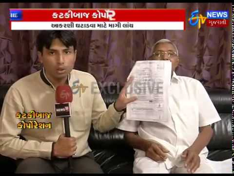 Ahmedabad: bribeer officer of Ahmedabad Municipal Corporation_Etv News Gujarati