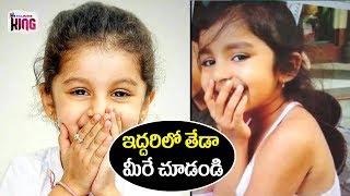 Difference between mahesh babu daughter vs pawan kalyan daughter    tollywood news    tollywood king