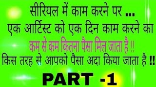 What is the minimum and maximum money we can earn in tv serials as n artist...