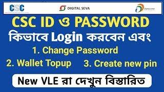 Digital seva csc first time login, password change, wallet topup, create new pin, update bank ac
