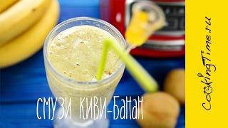 Смузи Киви-Банан - простой рецепт - #ЖаждеНет