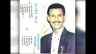 Aregahegn Werash - Wai Wai Simae ዋይ ዋይ ስሜ (Amharic)