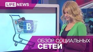 """Юлия Оверчук рассказывает, о чем всю неделю """"шумел"""" Интернет"""
