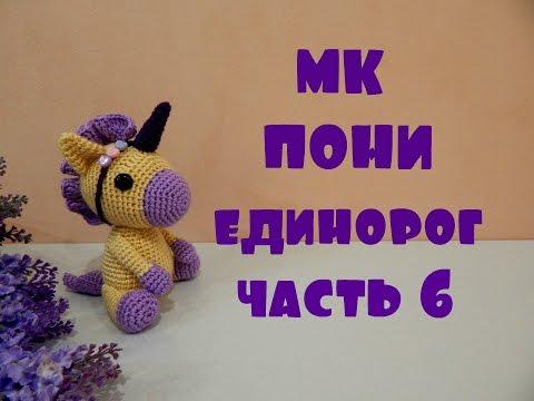 ♥♥ ПОНИ - ЕДИНОРОГ ♥ МК ♥ часть 6 ♥♥