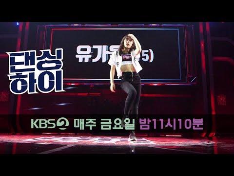 [댄싱하이 무편집 풀영상] 유가을(15, 여, 걸시힙합) / Dancinghigh @KBS2 Fri 11:10 PM