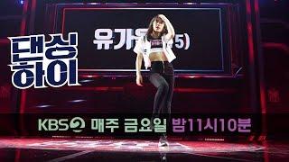 유가을(15, 여, 걸시힙합) / Dancinghigh @KBS2 Fri 11:10 PM