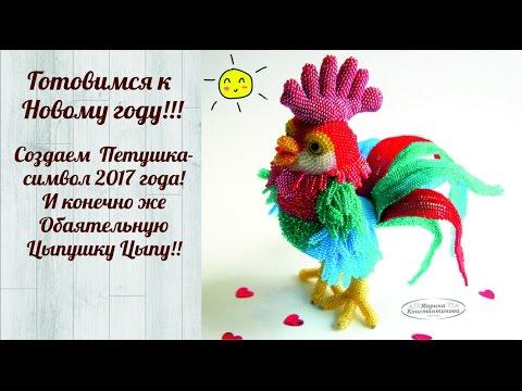 ❂ ○ ◎ Петух и цыпленок из бисера 2017 год