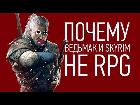 В чем ПРОБЛЕМА современных RPG