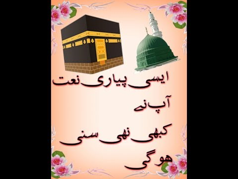 Must beautiful new naat to sweet voice