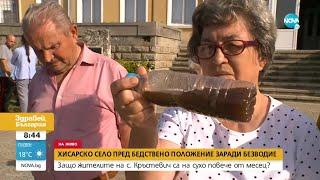 Жители на Кръстевич заплашват да блокират пътя Пловдив-Панагюрище - Здравей България 27.07.2021