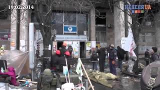 #Майдан Киев. Повторный пожар в Доме Профсоюзов 19 февраля Київ. Повторна пожежа у Будинку