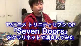 【トリニティセブンOP】 Seven Doorsをクラリネットで演奏してみた。 Clarinet cover Anime Trinity Seven OP Seven Doors mp3
