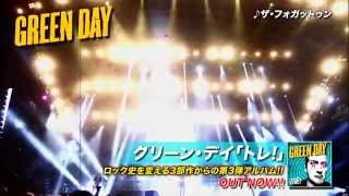 GREEN DAY - 「ウノ!」「ドス!」「トレ!」 3部作 発売中!!