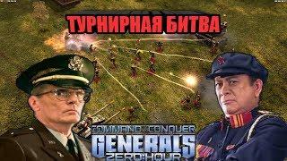 НЕПРЕДСКАЗУЕМЫЙ ИСХОД В ГЕНЕРАЛАХ [Generals Zero Hour] TOP PLAY WS2018