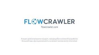 FlowCrawler - Первый взгляд (открыт предзаказ)