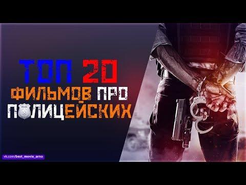 """ТОП 20 ФИЛЬМОВ ПРО """"ПОЛИЦЕЙСКИХ"""""""